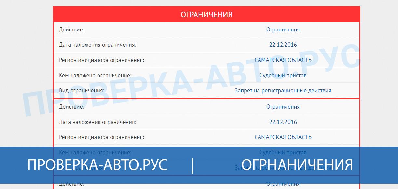 Проверить авто на ограничения на сайте проверка-авто.рус
