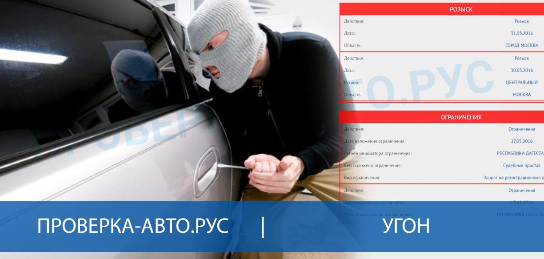 Проверка автомобиля на запрет регистрационных действий покачала головой